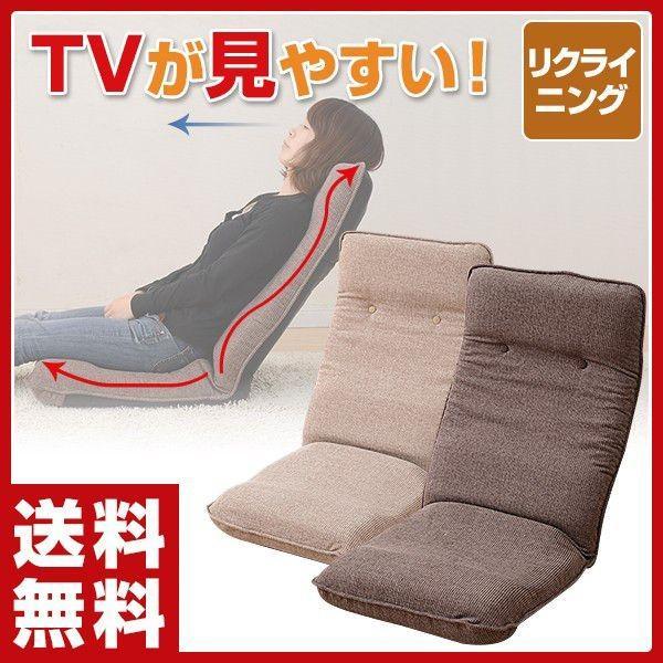 座椅子 リクライニング ハイバック ITV-50 座いす 座イス 椅子 イス いす チェア チェアー フロアチェア|e-kurashi