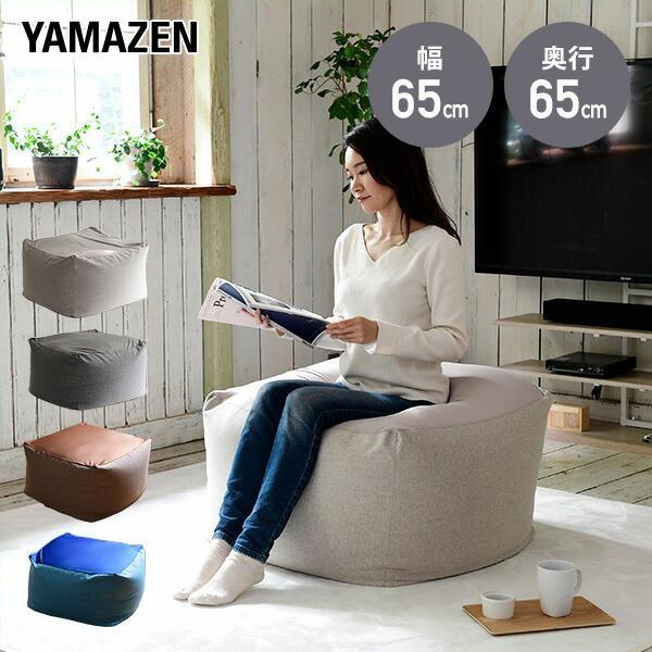ビーズクッション ビーズソファ 65cm BS43-6543 ビーズソファー マイクロビーズ 大 ソファ ソファー ビーズ クッション 1人掛け 座椅子 座いす