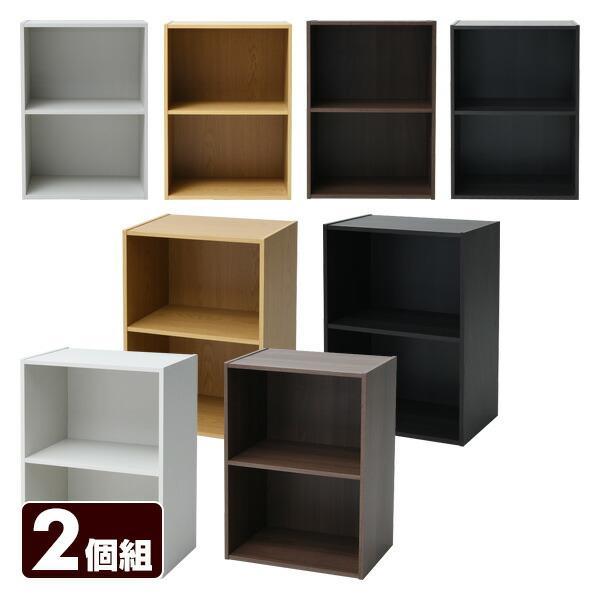 920b6f5741 カラーボックス 2段 2個セット GCB-2 収納ボックス 2個組 2段カラー ...