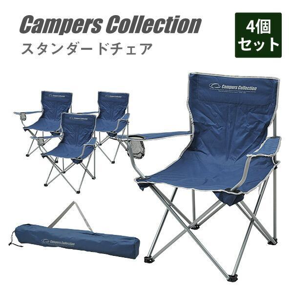 アウトドア 折りたたみチェアー 4個組 バーベキュー キャンプ アウトドア用イス 折り畳み レジャーチェア イス 椅子 P-230(NV)*4【あすつく】|e-kurashi