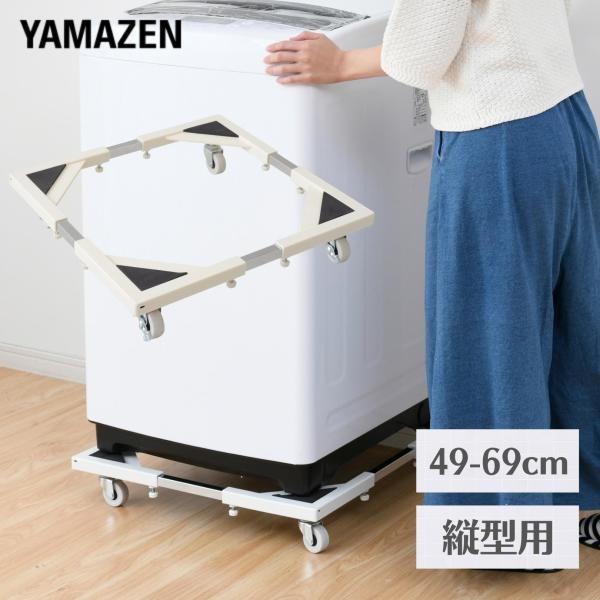 洗濯機ラック 洗濯機台 洗濯ラック キャスター付き (たて よこ 49-69cm伸縮式)|e-kurashi