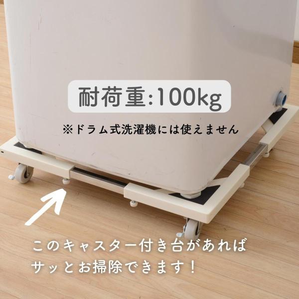 洗濯機ラック 洗濯機台 洗濯ラック キャスター付き (たて よこ 49-69cm伸縮式)|e-kurashi|03