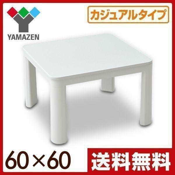 カジュアルこたつ コタツ テーブル 正方形 こたつ本体 コタツ本体 家具調 おしゃれ 小さい 一人用 1人暮らし 山善 白 ESK-601(W)**【あすつく】|e-kurashi