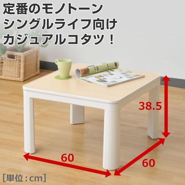 カジュアルこたつ コタツ テーブル 正方形 こたつ本体 コタツ本体 家具調 おしゃれ 小さい 一人用 1人暮らし 山善 白 ESK-601(W)**【あすつく】|e-kurashi|02
