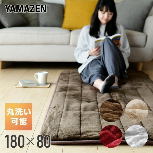  ホットカーペット ホットマット 洗えるどこでもカーペット 80×180cm ごろ寝YWC-182F…