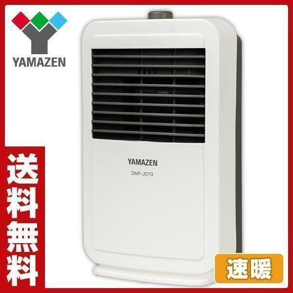 セラミックヒーター 小型 山善 即暖 ファンヒーター ミニ セラミックファンヒーター 電気ヒーター DMF-J073(W)|e-kurashi
