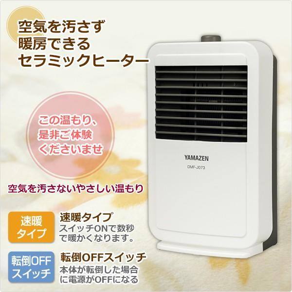 セラミックヒーター 小型 山善 即暖 ファンヒーター ミニ セラミックファンヒーター 電気ヒーター DMF-J073(W)|e-kurashi|02