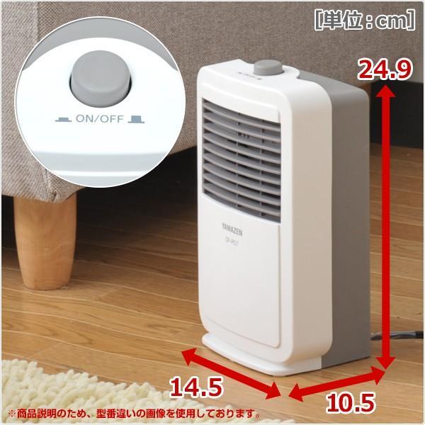 セラミックヒーター 小型 山善 即暖 ファンヒーター ミニ セラミックファンヒーター 電気ヒーター DMF-J073(W)|e-kurashi|03