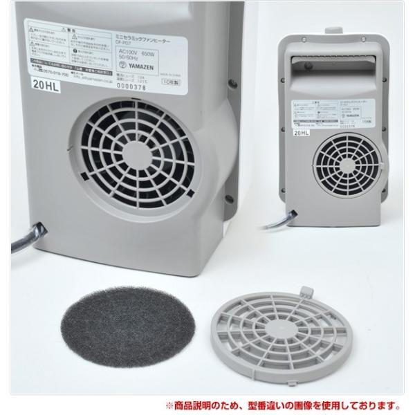 セラミックヒーター 小型 山善 即暖 ファンヒーター ミニ セラミックファンヒーター 電気ヒーター DMF-J073(W)|e-kurashi|05