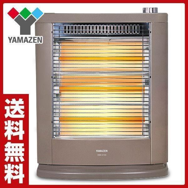 電気ストーブ 遠赤外線 山善 暖かい おしゃれ 遠赤外線ヒーター 電気ヒーター ミニヒーター 暖房器具 暖房機 DSE-C105(N) e-kurashi