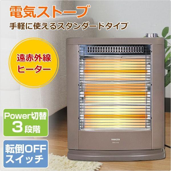 電気ストーブ 遠赤外線 山善 暖かい おしゃれ 遠赤外線ヒーター 電気ヒーター ミニヒーター 暖房器具 暖房機 DSE-C105(N) e-kurashi 02