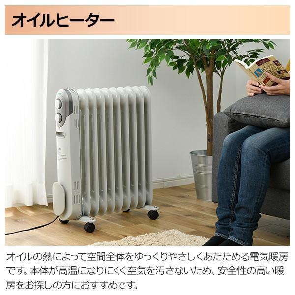 オイルヒーター 山善 3段階切替式 温度調節機能付 パネルヒーター オイルラジエーターヒーター 電気ヒーター DO-L123(W)【あすつく】|e-kurashi|02