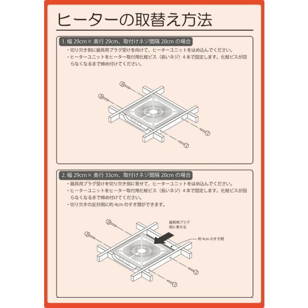 こたつ用 ヒーターユニット (手元コントローラー) YHF-M604D こたつヒーターユニット 取り替え用ヒーター ユニットヒーター 交換用 火燵 こたつ e-kurashi 04