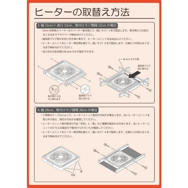 こたつ用 ヒーターユニット (手元コントローラー) YHF-M604D こたつヒーターユニット 取り替え用ヒーター ユニットヒーター 交換用 火燵 こたつ e-kurashi 05