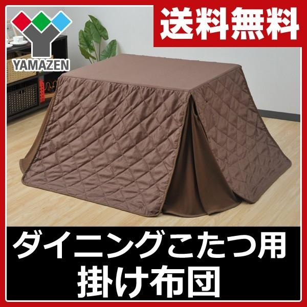 ダイニングこたつ布団 (105×75cm長方形用)(掛け布団) KY-IC105|e-kurashi