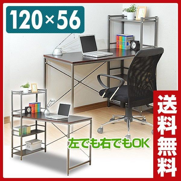 収納ラック付デスク 幅120cm MRP-1260 ダークブラウン 本棚付き ワークデスク パソコンデスク パソコンラック 机 学習机 ライティングデスク|e-kurashi