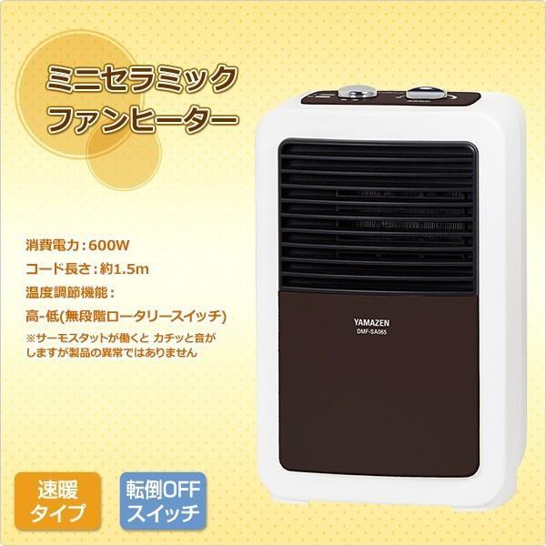 ミニセラミックヒーター (600W) 温度調節機能付 DMF-SA065(T) ブラウン ミニセラミックファンヒーター 小型ヒーター 電気ヒーター 足元ヒーター|e-kurashi|02