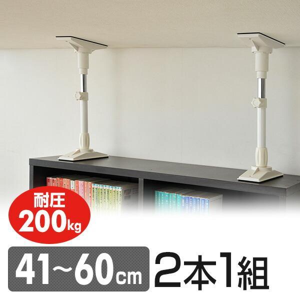 家具突っ張り棒(長さ41-60cm)2本1組 KTB-MS(WH) ホワイト 突っ張り棒 突っ張りポール つっぱり棒 突っ張り つっぱり 防災グッズ|e-kurashi