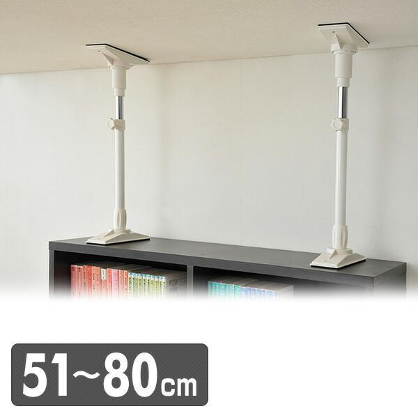 家具突っ張り棒(長さ51-80cm)2本1組 KTB-M(WH) ホワイト 突っ張り棒 突っ張りポール つっぱり棒 突っ張り つっぱり 防災グッズ|e-kurashi