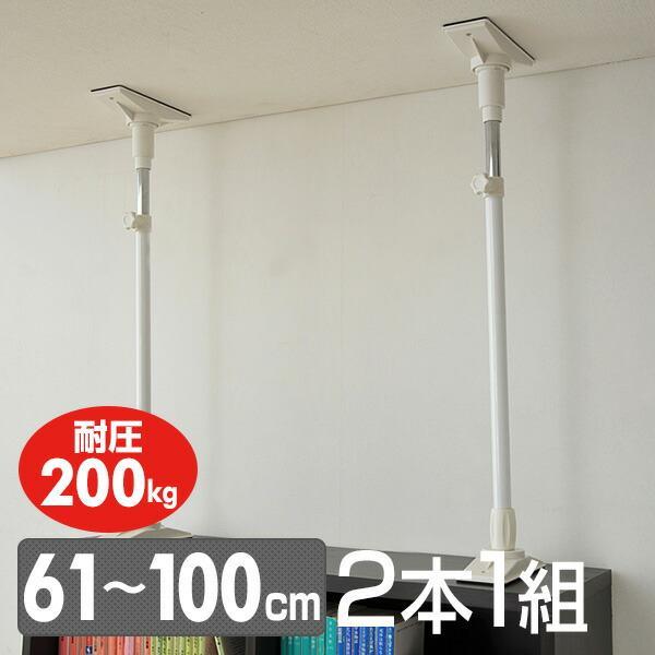 家具突っ張り棒(長さ61-100cm)2本1組 KTB-L(WH) ホワイト 突っ張り棒 突っ張りポール つっぱり棒 突っ張り つっぱり 防災グッズ|e-kurashi