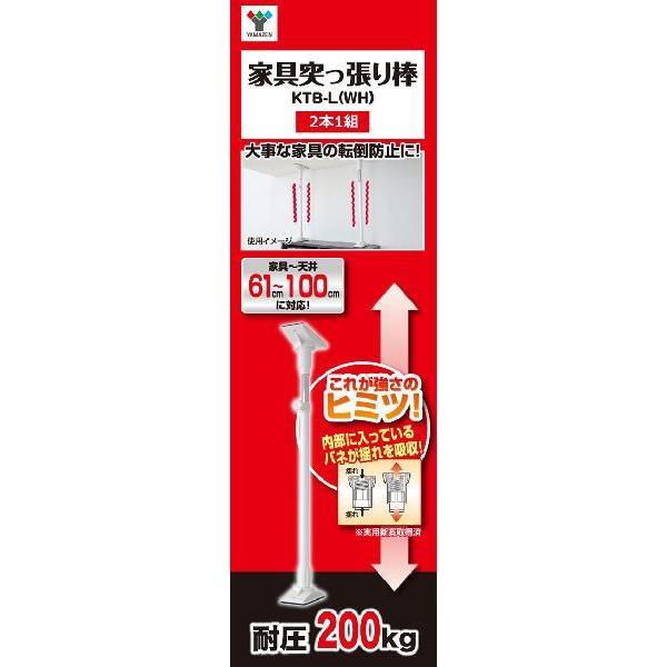家具突っ張り棒(長さ61-100cm)2本1組 KTB-L(WH) ホワイト 突っ張り棒 突っ張りポール つっぱり棒 突っ張り つっぱり 防災グッズ|e-kurashi|03
