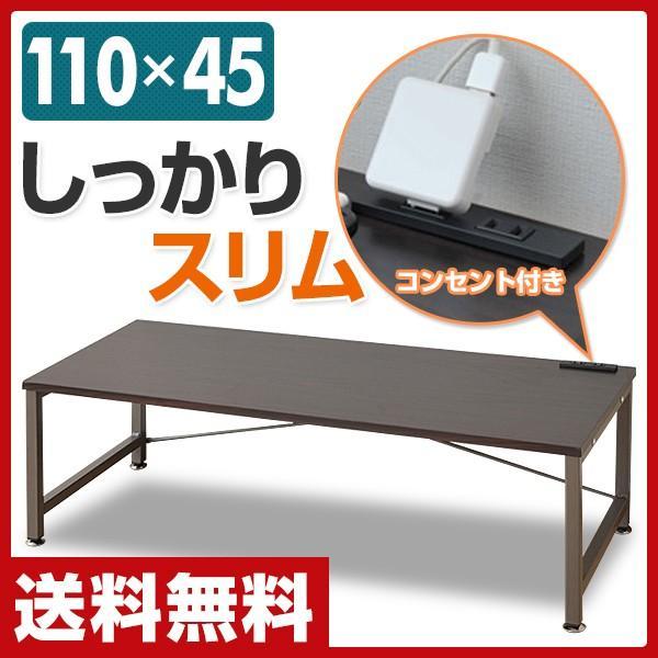 パソコンデスク ロータイプ コンセント付 幅110 奥45 MCPE-1145S(DBR/BR) ダークブラウン パソコンデスク パソコンラック ローデスク 文机【あすつく】|e-kurashi
