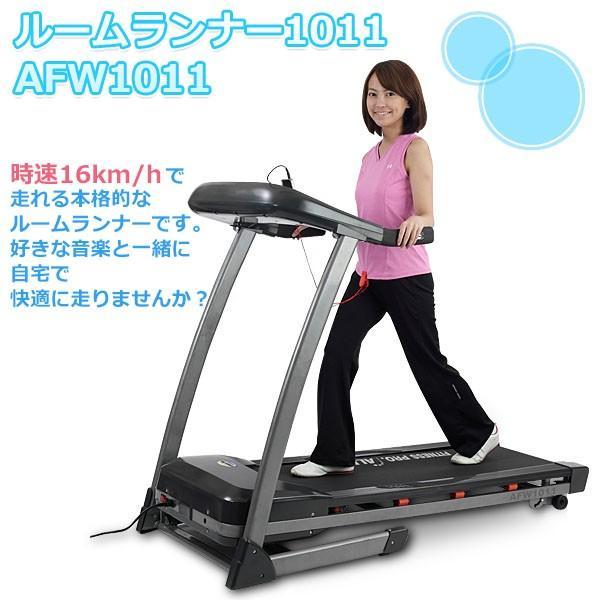 ルームランナー1011電動ウォーカー ランニングマシーン ルームランナー AFW1011|e-kurashi|02