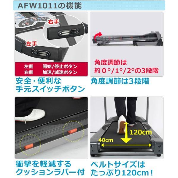 ルームランナー1011電動ウォーカー ランニングマシーン ルームランナー AFW1011|e-kurashi|03