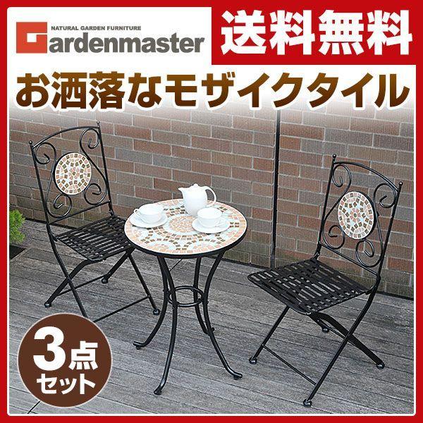 テーブル&チェア 3点セット ガーデンテーブルセット ガーデンファニチャー ガーデンチェアー カフェテーブル KMTS-50|e-kurashi