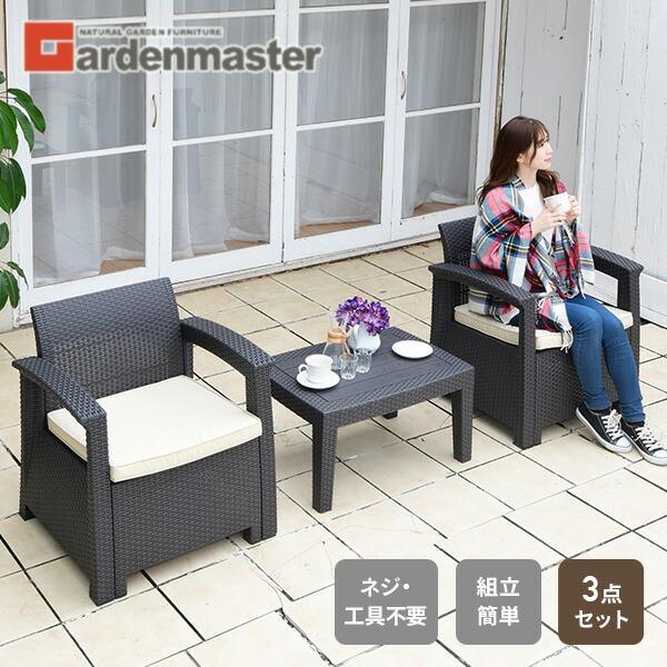 ガーデン テーブル セット ラタン調 3点セット 簡単組立 ネジ不要 山善 YAMAZEN ガーデンマスター