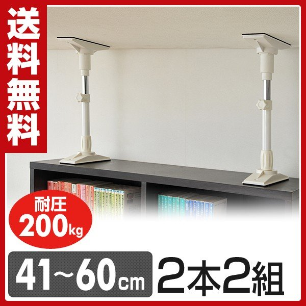 家具突っ張り棒(長さ41-60cm)2本2組 KTB-MS(WH)*2 ホワイト 突っ張り棒 突っ張りポール つっぱり棒 突っ張り つっぱり 防災グッズ|e-kurashi