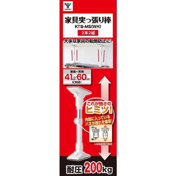 家具突っ張り棒(長さ41-60cm)2本2組 KTB-MS(WH)*2 ホワイト 突っ張り棒 突っ張りポール つっぱり棒 突っ張り つっぱり 防災グッズ|e-kurashi|03