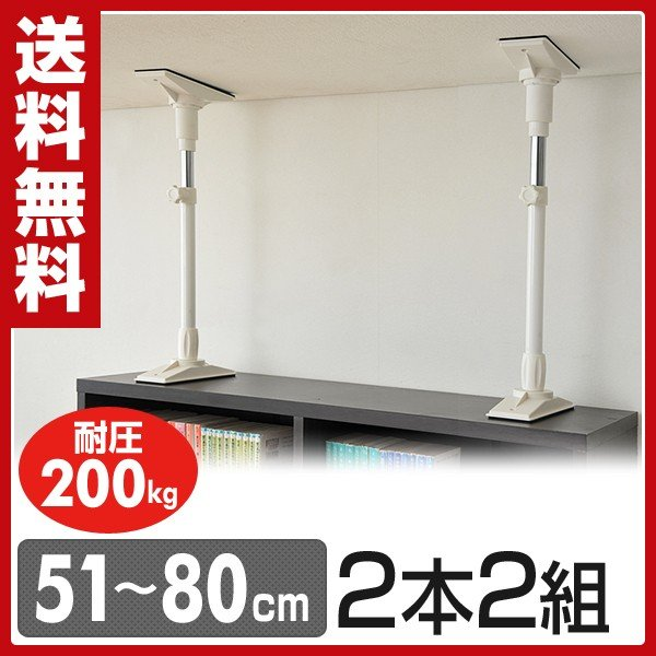 家具突っ張り棒(長さ51-80cm)2本2組 KTB-M(WH)*2 ホワイト 突っ張り棒 突っ張りポール つっぱり棒 突っ張り つっぱり 防災グッズ|e-kurashi