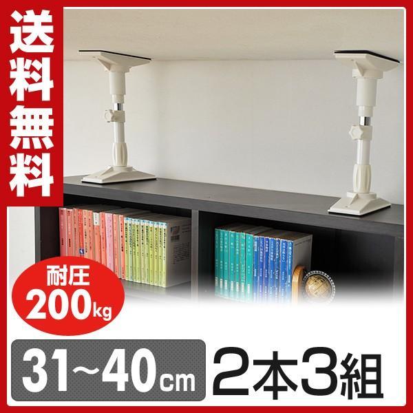家具突っ張り棒(長さ31-40cm)2本3組 KTB-S(WH)*3 ホワイト 突っ張り棒 突っ張りポール つっぱり棒 突っ張り つっぱり 防災グッズ|e-kurashi