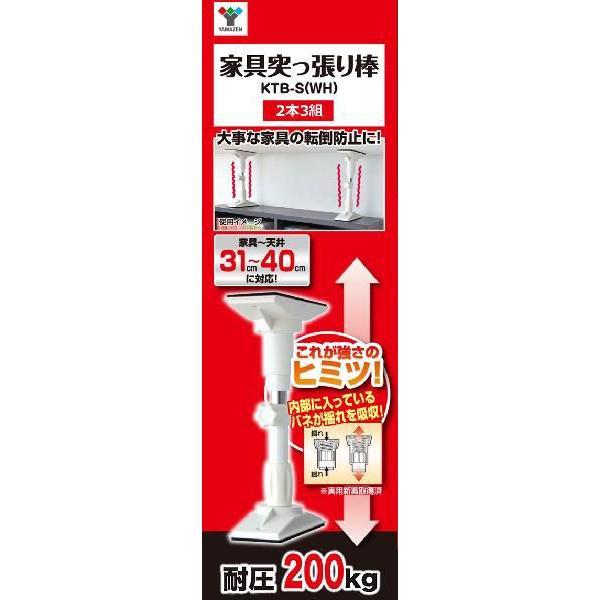 家具突っ張り棒(長さ31-40cm)2本3組 KTB-S(WH)*3 ホワイト 突っ張り棒 突っ張りポール つっぱり棒 突っ張り つっぱり 防災グッズ|e-kurashi|03