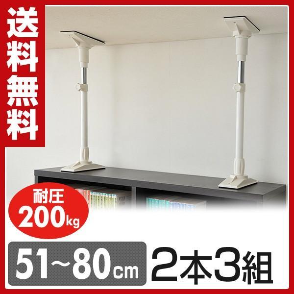 家具突っ張り棒(長さ51-80cm)2本3組 KTB-M(WH)*3 ホワイト 突っ張り棒 突っ張りポール つっぱり棒 突っ張り つっぱり 防災グッズ|e-kurashi
