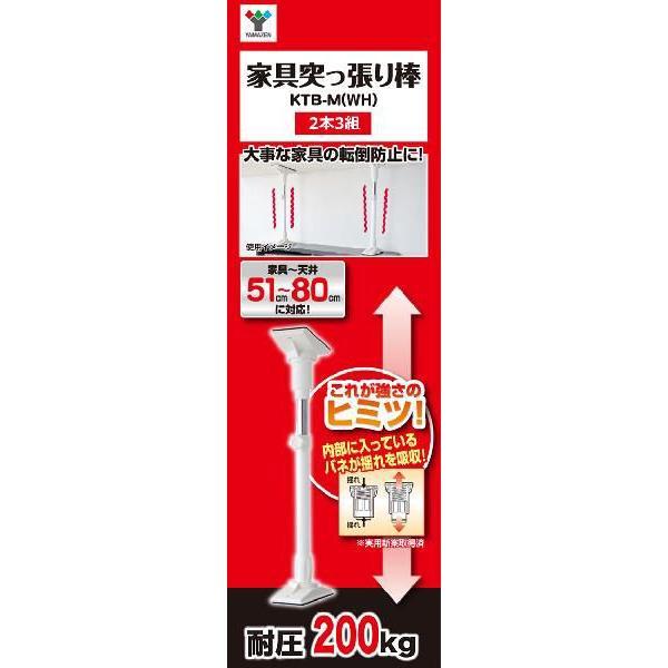 家具突っ張り棒(長さ51-80cm)2本3組 KTB-M(WH)*3 ホワイト 突っ張り棒 突っ張りポール つっぱり棒 突っ張り つっぱり 防災グッズ|e-kurashi|03