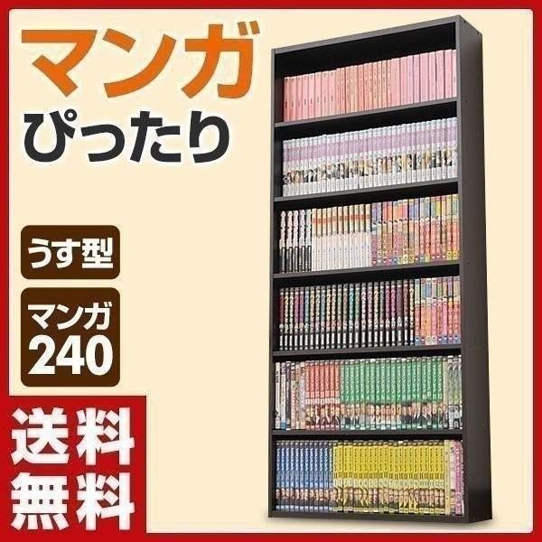 本棚ラック コミックラック おしゃれ 薄型 壁面 スリム 漫画 文庫本 コミック本棚 大容量 カラーボックス CMCR-1360(DBR)【あすつく】|e-kurashi