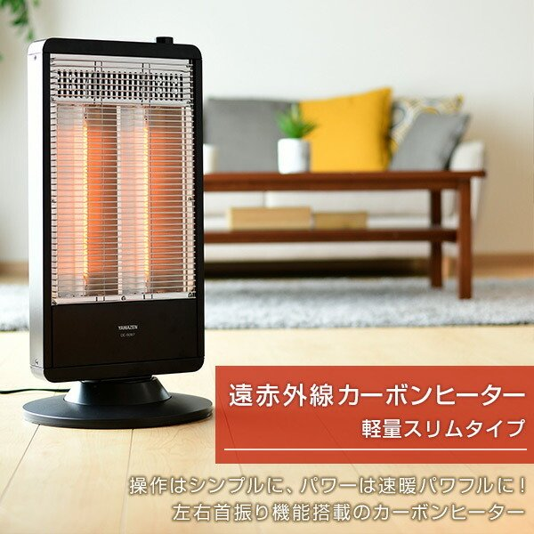 遠赤外線カーボンヒーター 速暖(900/450W 2段階切替式 首振り機能付) DC-S097(W) ホワイト 遠赤外線ヒーター 電気ストーブ 電気ヒーター|e-kurashi|04