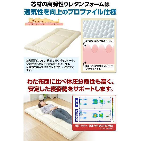 【国産】三層式体圧分散敷き布団(シングル) FK-VFP12S|e-kurashi|02