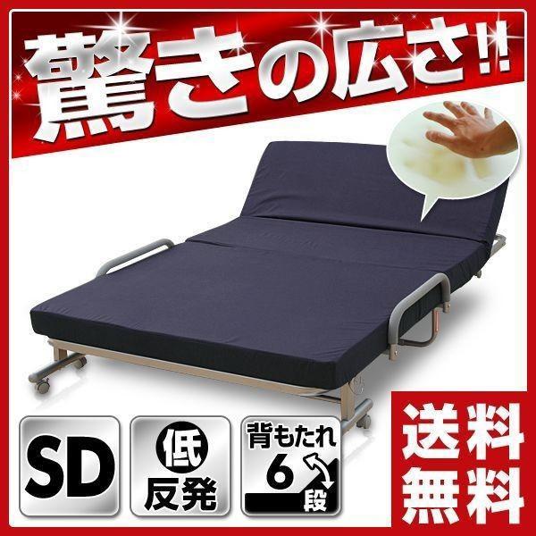 折りたたみベッド セミダブルベッド 折り畳みベッド 折りたたみベット 低反発 リクライニングベッド マットレス付きベッド KBT-SD【あすつく】|e-kurashi