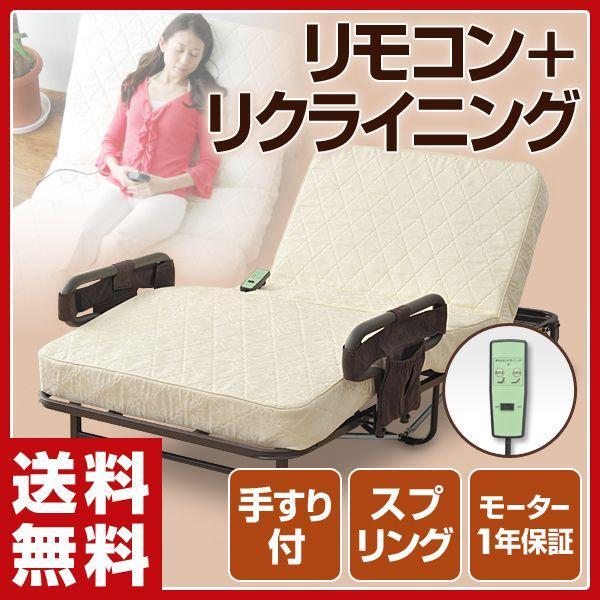 電動ベッド 電動リクライニングベッド 折りたたみベッド 手すり付き 山善 ELB-7(S)J|e-kurashi