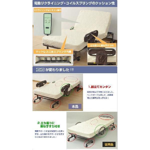 電動ベッド 電動リクライニングベッド 折りたたみベッド 手すり付き 山善 ELB-7(S)J|e-kurashi|02