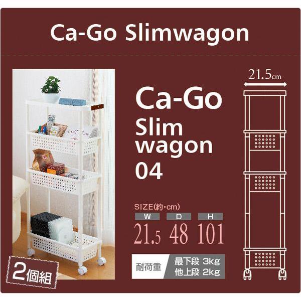 スリムワゴン4段(2個組) CGS-04 2P|e-kurashi|02