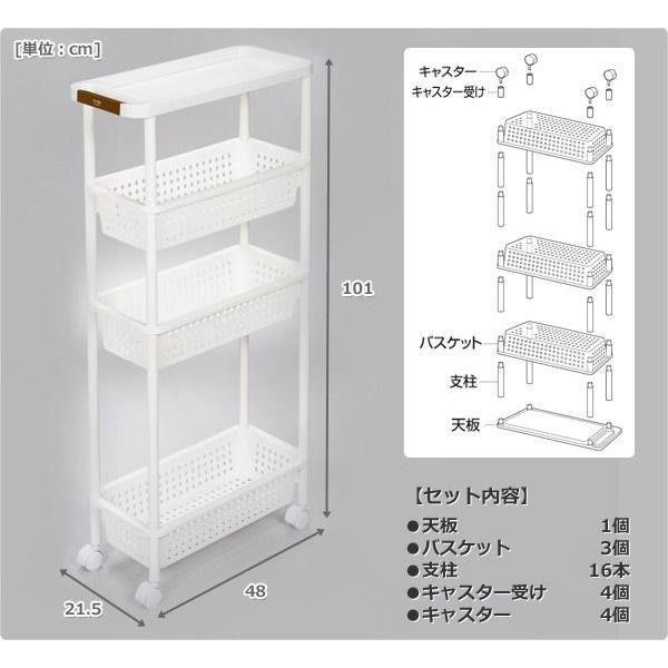 スリムワゴン4段(2個組) CGS-04 2P|e-kurashi|03