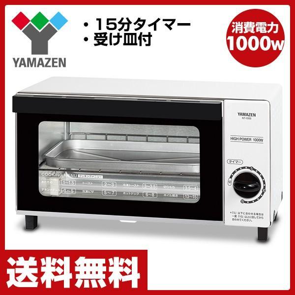オーブントースター (15分タイマー付) NT-1000(W) ホワイト トースター パン焼き 調理家電 冷凍食品 餅 もち