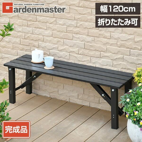 縁台 アルミ 120cm 折りたたみ ガーデンベンチ 屋外用 おしゃれ OLE-120(DBR)