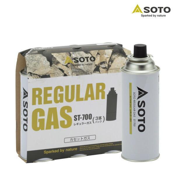レギュラーガス ST-7001|e-kurashi