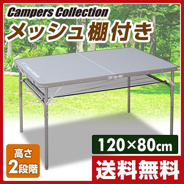 アウトドアテーブル バーベキューテーブル キャンプテーブル 折りたたみテーブルアウトドア用 折り畳みテーブル EFT-1280(MBR)|e-kurashi