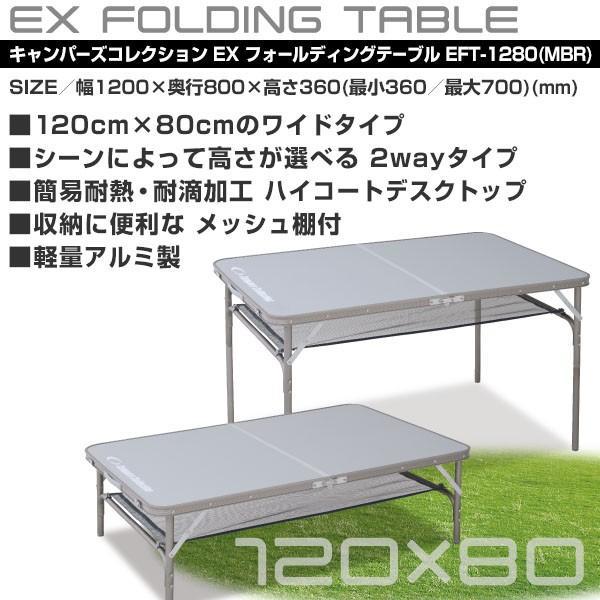 アウトドアテーブル バーベキューテーブル キャンプテーブル 折りたたみテーブルアウトドア用 折り畳みテーブル EFT-1280(MBR)|e-kurashi|02